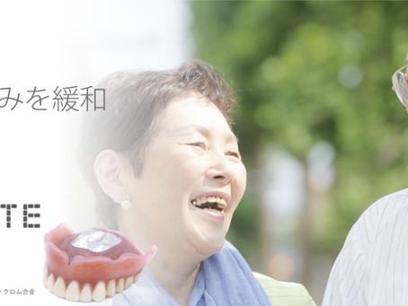 コンフォート入れ歯について