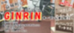 GINRIN,益城,オープン