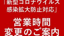 【重要】新型コロナウイルス感染拡大防止に伴う、営業時間変更のお知らせ