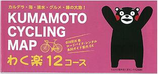 熊本,サイクリング,マップ