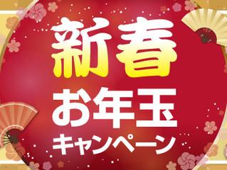 新春お年玉キャンペーンのお知らせ!