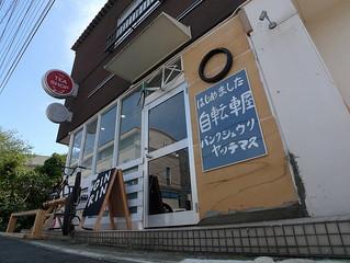 「GINRIN(益城町)」OPENのお知らせ