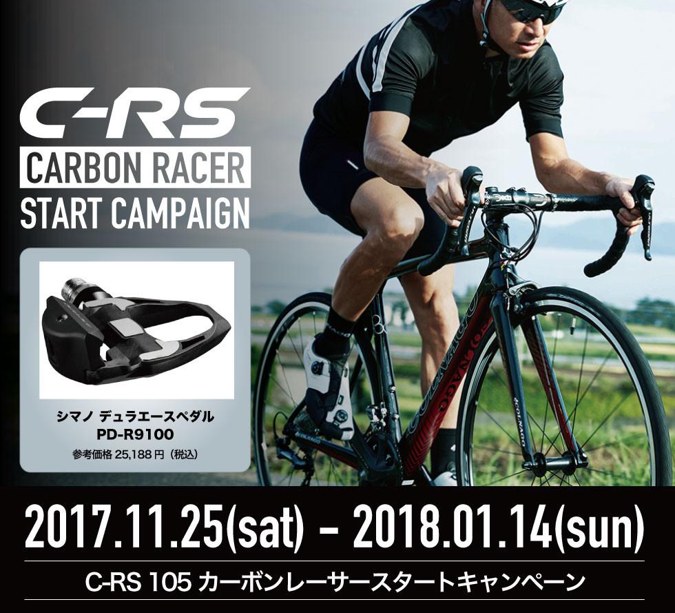 C-RS 105 カーボンレーサースタートキャンペーン