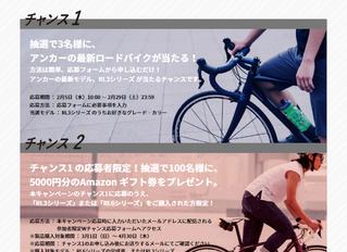 BRIDGESTONE  ANCHOR「ロードバイクが当たる!春デビュー応援キャンペーン」のお知らせ