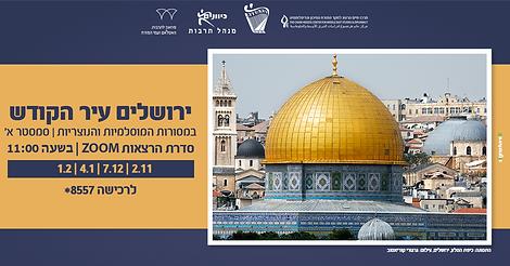 קאבר איוונט סדרת ירושלים (1).png