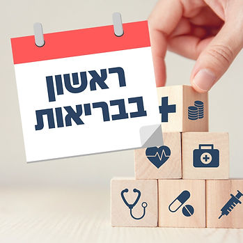 ראשון בבריאות (1).jpg