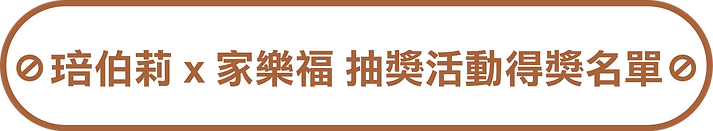 PF中獎名單.png