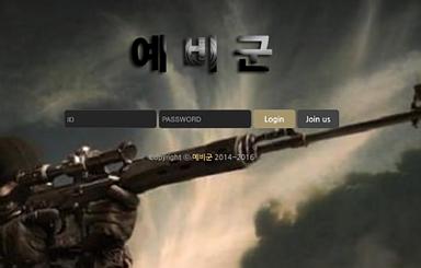 [먹튀사이트] 예비군 먹튀 / 먹튀검증업체 사다리사이트