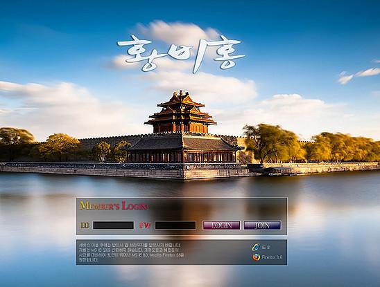 [먹튀사이트] 황비홍 먹튀 / 먹튀검증업체 사다리사이트