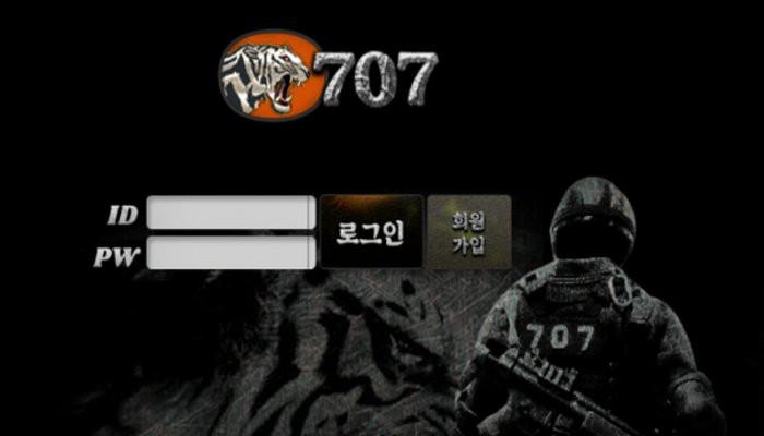 [먹튀사이트] 707 토토검증 먹튀검증은 먹튀사다리사이트