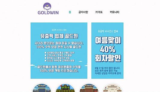 [먹튀사이트] 골드윈 먹튀 / 먹튀검증업체 사다리사이트
