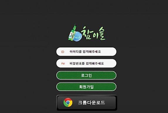 [먹튀사이트] 참이슬 먹튀 / 먹튀검증업체 사다리사이트