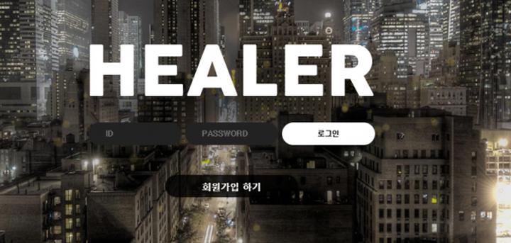 [먹튀사이트] 힐러 먹튀 / 먹튀검증업체 사다리사이트