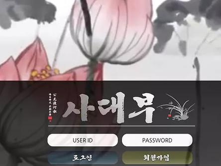 [먹튀사이트] 사대부 먹튀 / 먹튀검증업체 사다리사이트