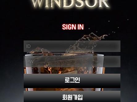[먹튀사이트] 윈저 먹튀 / 먹튀검증업체 사다리사이트