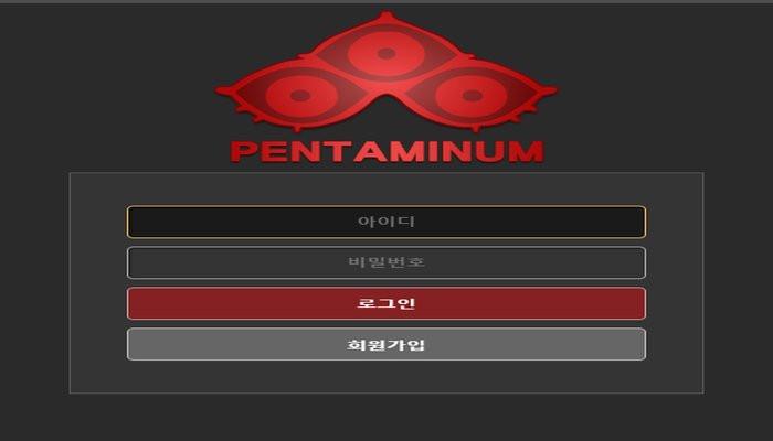 [먹튀사이트] 펜타미늄 튀먹 / 먹튀검증업체 사다리사이트
