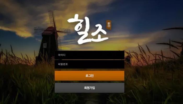 [먹튀사이트] 힐조 튀먹 / 먹튀검증업체 사다리사이트