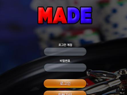 [먹튀사이트] 메이드 먹튀 / 먹튀검증업체사다리사이트