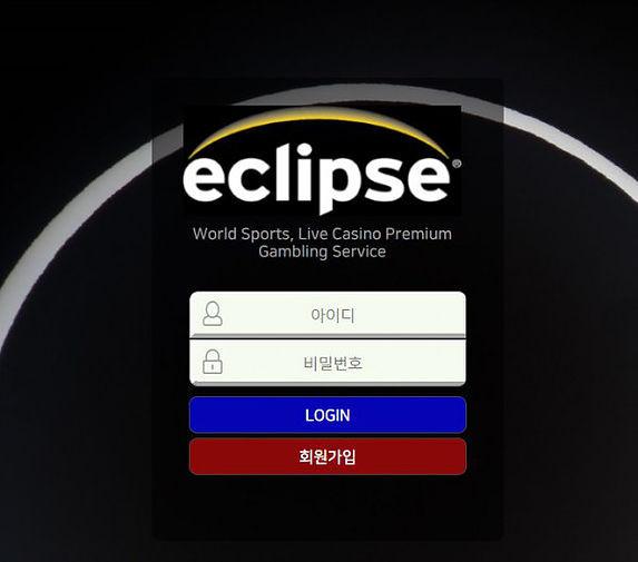 [먹튀사이트] 이클립스 먹튀 / 먹튀검증업체 사다리사이트
