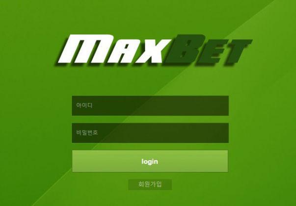 [먹튀사이트] 맥스벳 먹튀 / 먹튀검증업체 사다리사이트