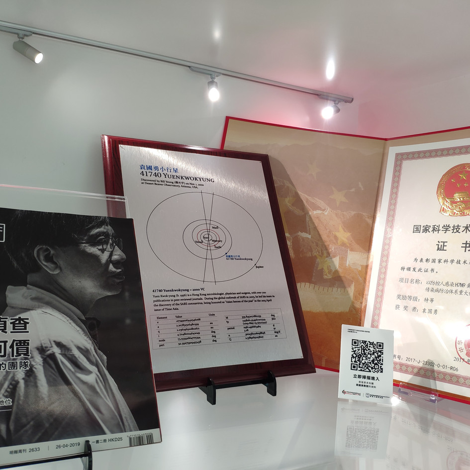 香港科學院創院院士袁國勇教授的展品 (The exhibits of ASHK Founding Member Prof Kwok-Yung YUEN)