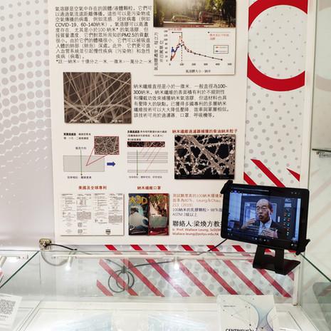 香港工程科學院梁煥方教授研發的納米纖維口罩 (The Nanofibre Mask of HKAES member Prof LEUNG Woon Fong, Wallace)