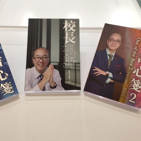 香港科學院創院院士陳繁昌教授出版的書籍 (The publication of ASHK Founding Member Prof Tony F CHAN)