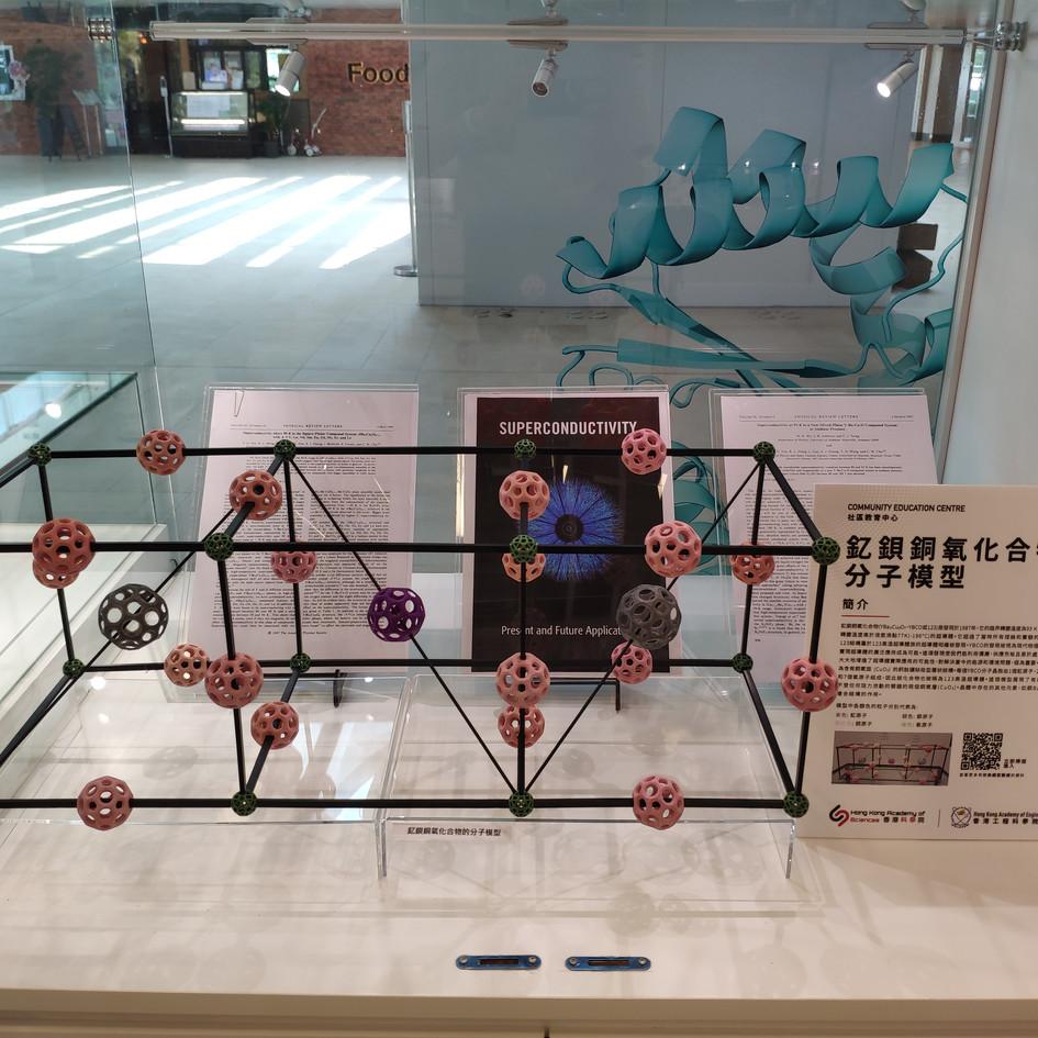 香港科學院創院院士朱經武教授的超導體分子模型 (The YBCO Model of ASHK Founding Member Prof Paul C W CHU)
