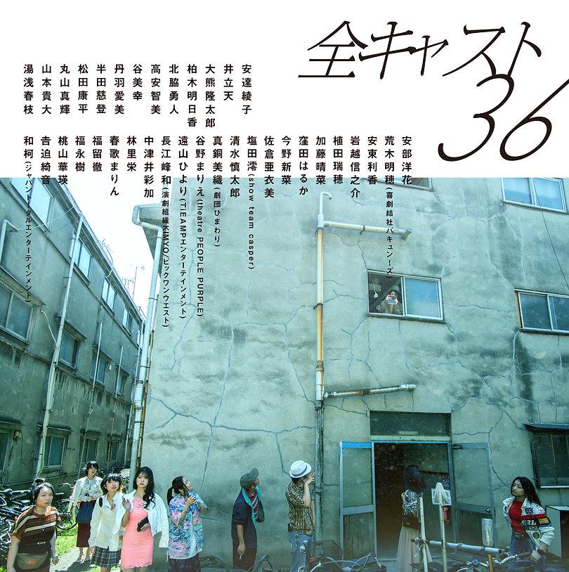 cast紹介(1).jpg