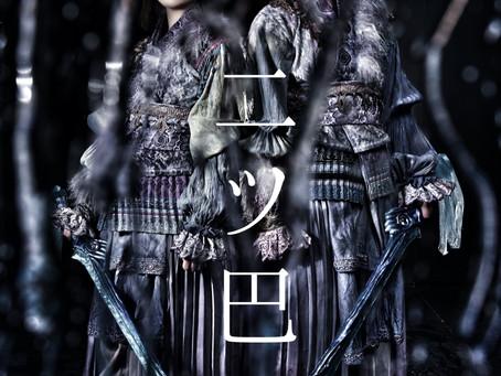 【公演中止】壱劇屋東京支部公演「二ツ巴」2021/8/11-15