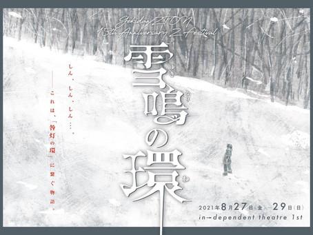 松田出演:劇団ZTON 15th Anniversary Zフェスティバル 御伽草子 外伝 「雪鳴の環 -YUKINARI no WA-」