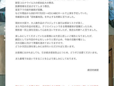 【中止・払戻し中】壱劇屋本公演「団地裏地団」
