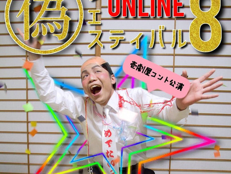 壱劇屋コント公演「偽フェスティバル8 ONLINE」2021/7/2