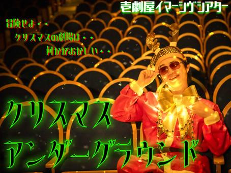 壱劇屋イマーシブシアター ルミエールの冒険シリーズ「クリスマス・アンダーグラウンド」2020/12/24-26