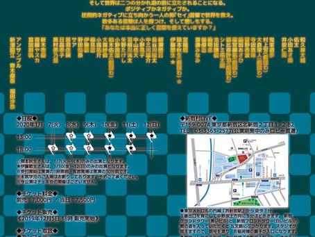 【長谷川桂太 出演情報】劇団わ本公演『Happy Spell』