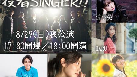 井立出演:大曽根クルール主催【役者SINGER!! 8月号】&【LIVE SHOWER 2021】