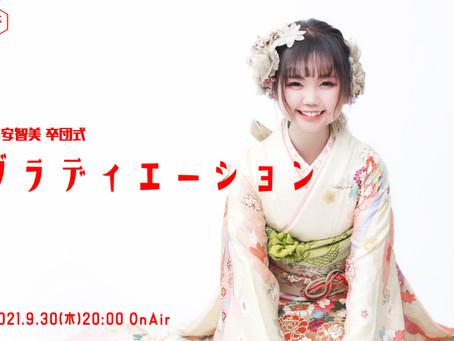 高安智美 卒団式 2021/9/30