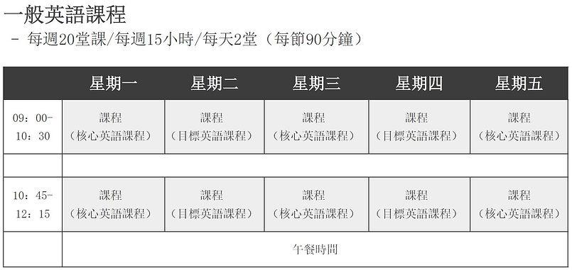 EC一般課表.JPG