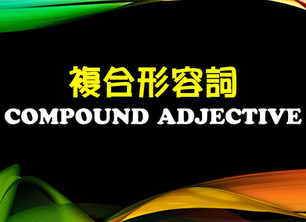 Qpapa英語角:複合形容詞 Compound Adjectives