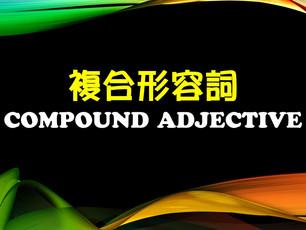 Qpapa英語角:複合形容詞 Compound Adjectives