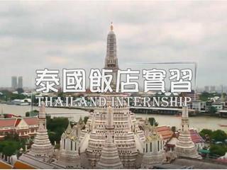 大全遊學獨家帶你前進泰國實習