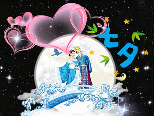 七夕情人節-Qixi Festival