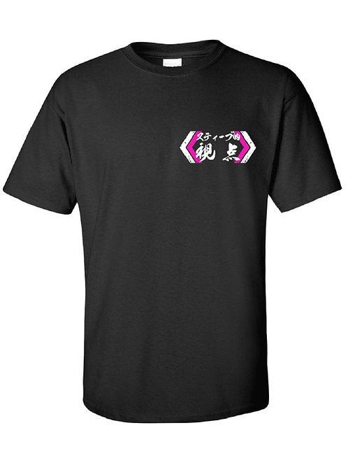 STEVES POV JAPANESE LOGO  T-Shirt (BET12)