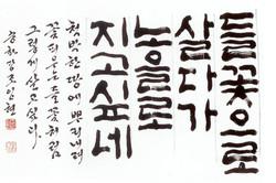 hangeul+calligraphy (1)