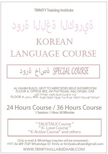 KOREAN LANGUAGE COURSE ads. JPG.JPG