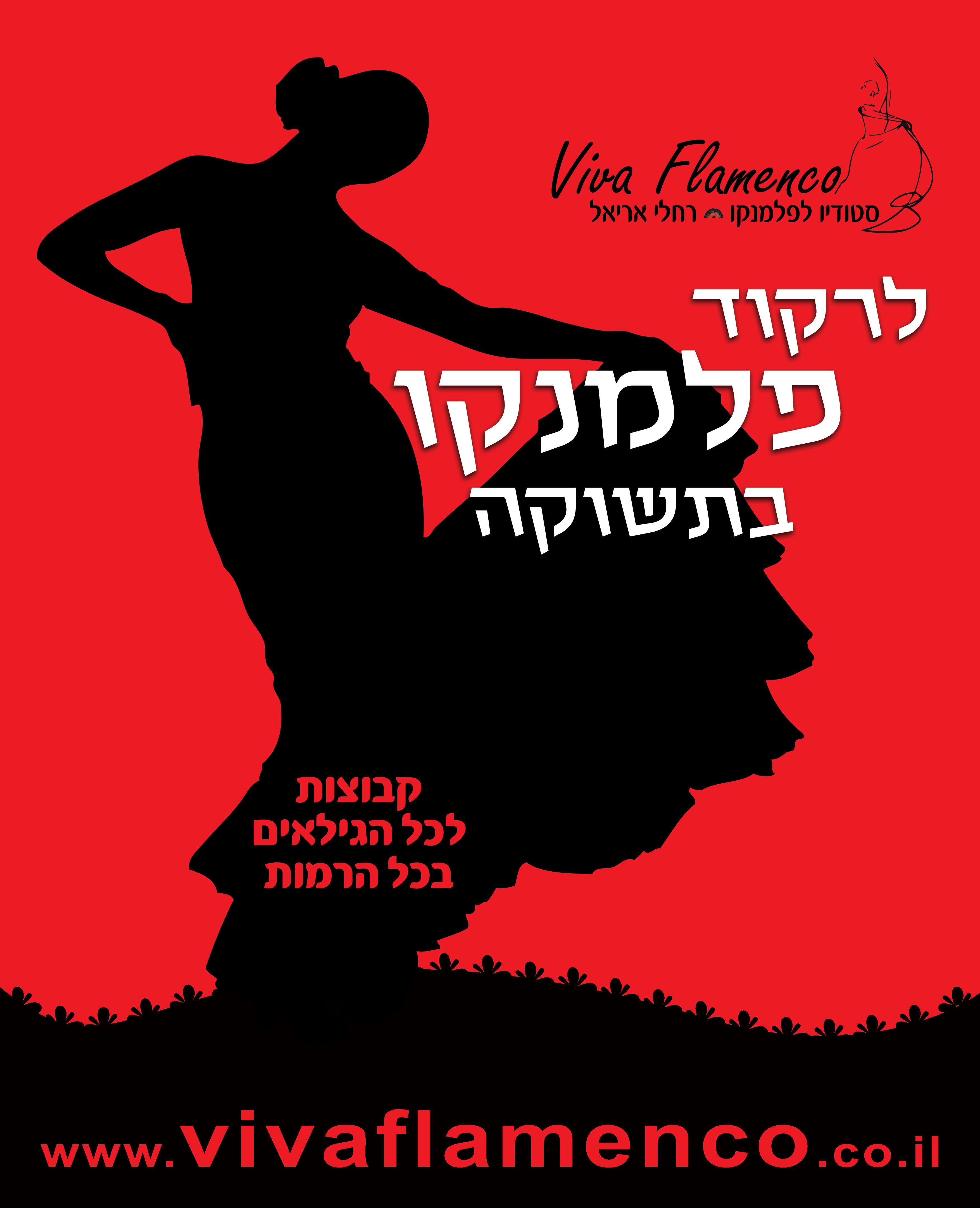 viva flamenco poster