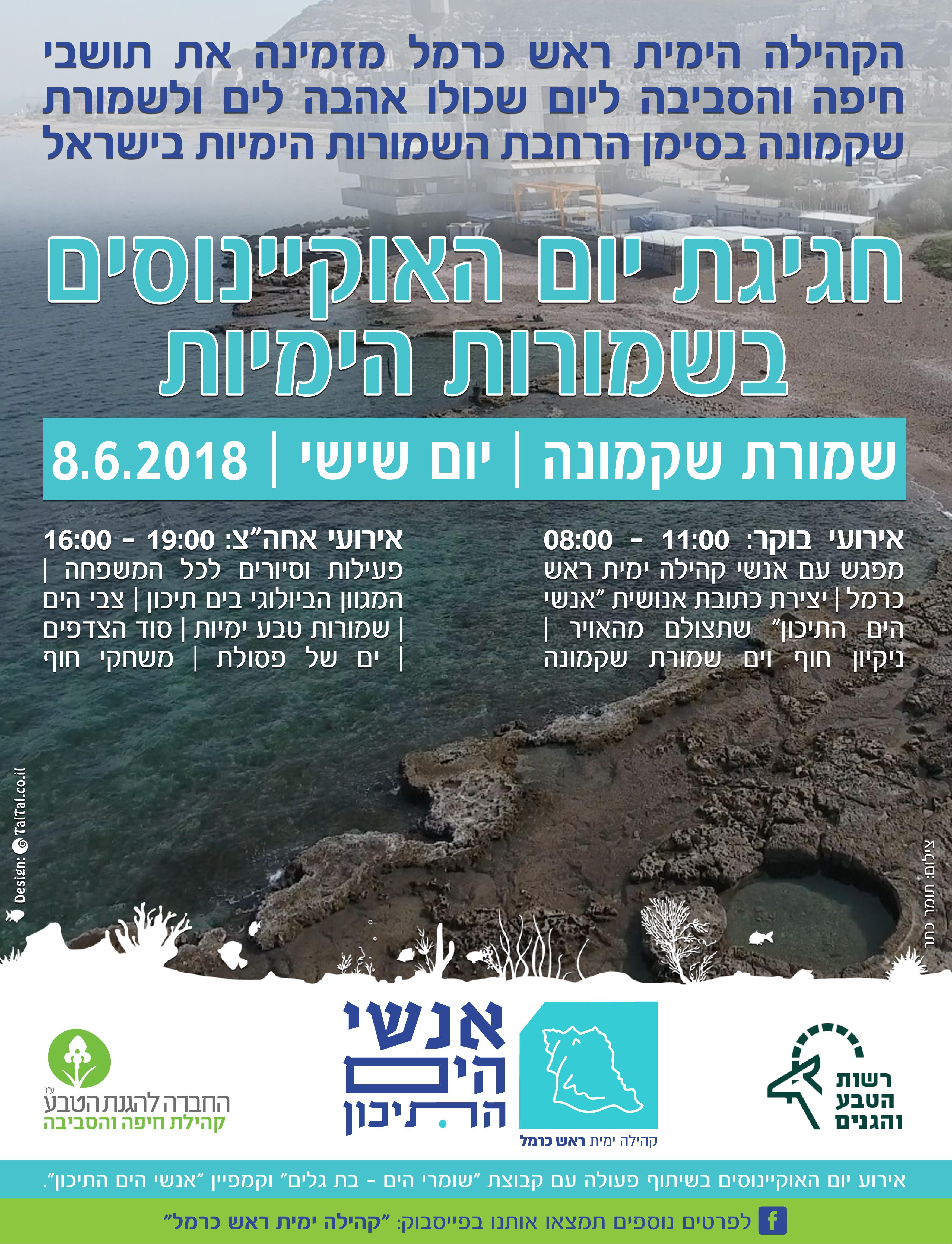 Ocean Day Invitation