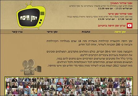 אתר זמן חיפה