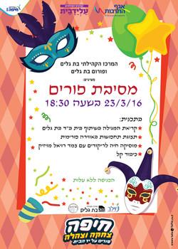 Poster-Purim