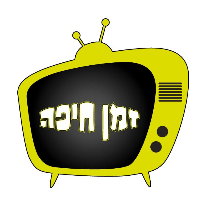 Zman-haifa